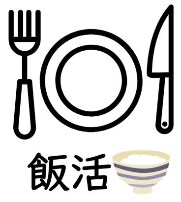 リアルでご飯デート『飯活』